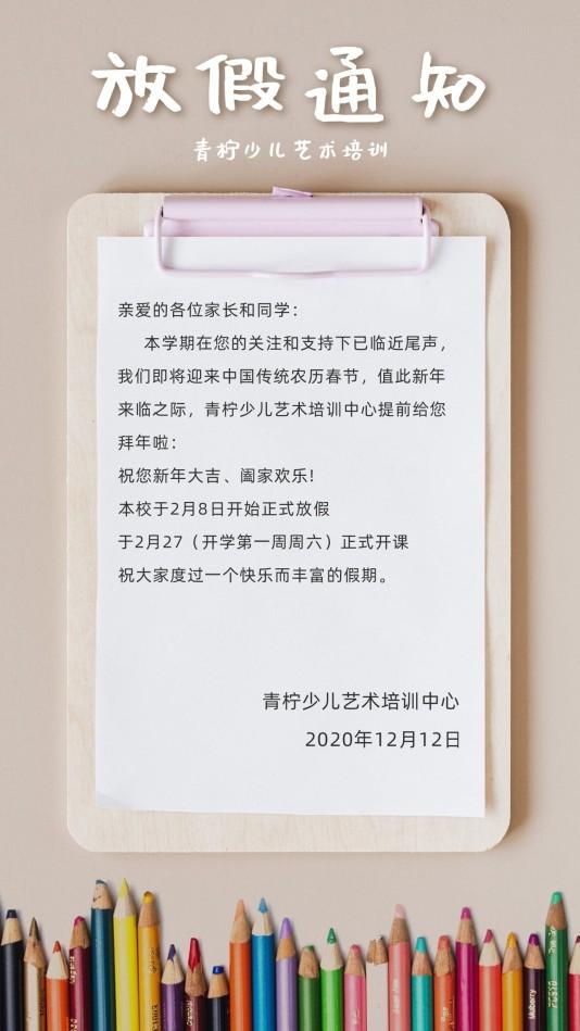 文艺企业商务放假通知公告模板