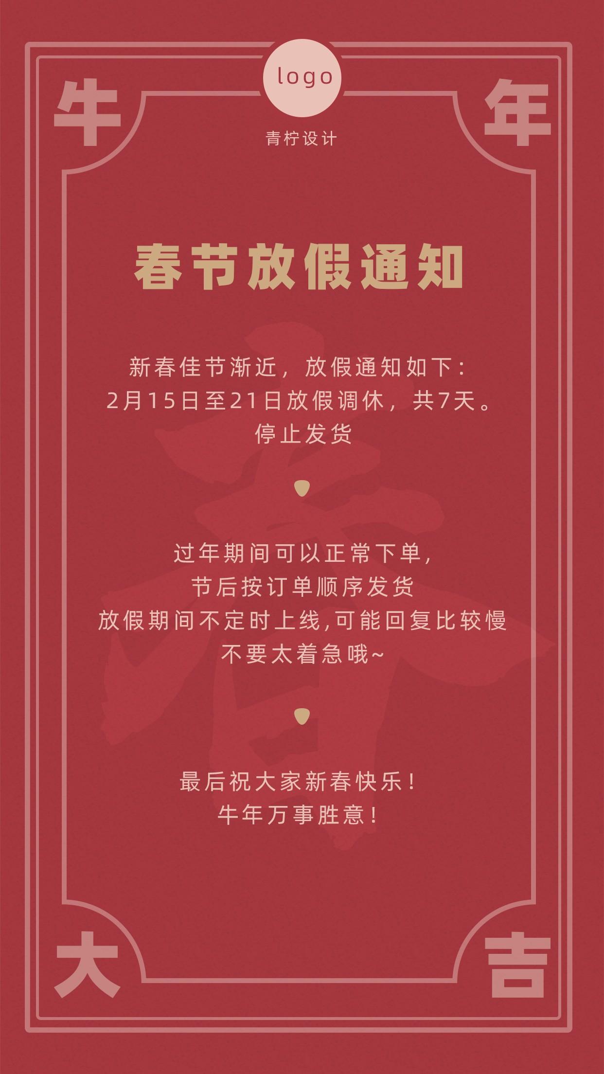 喜庆企业商务新年通知公告