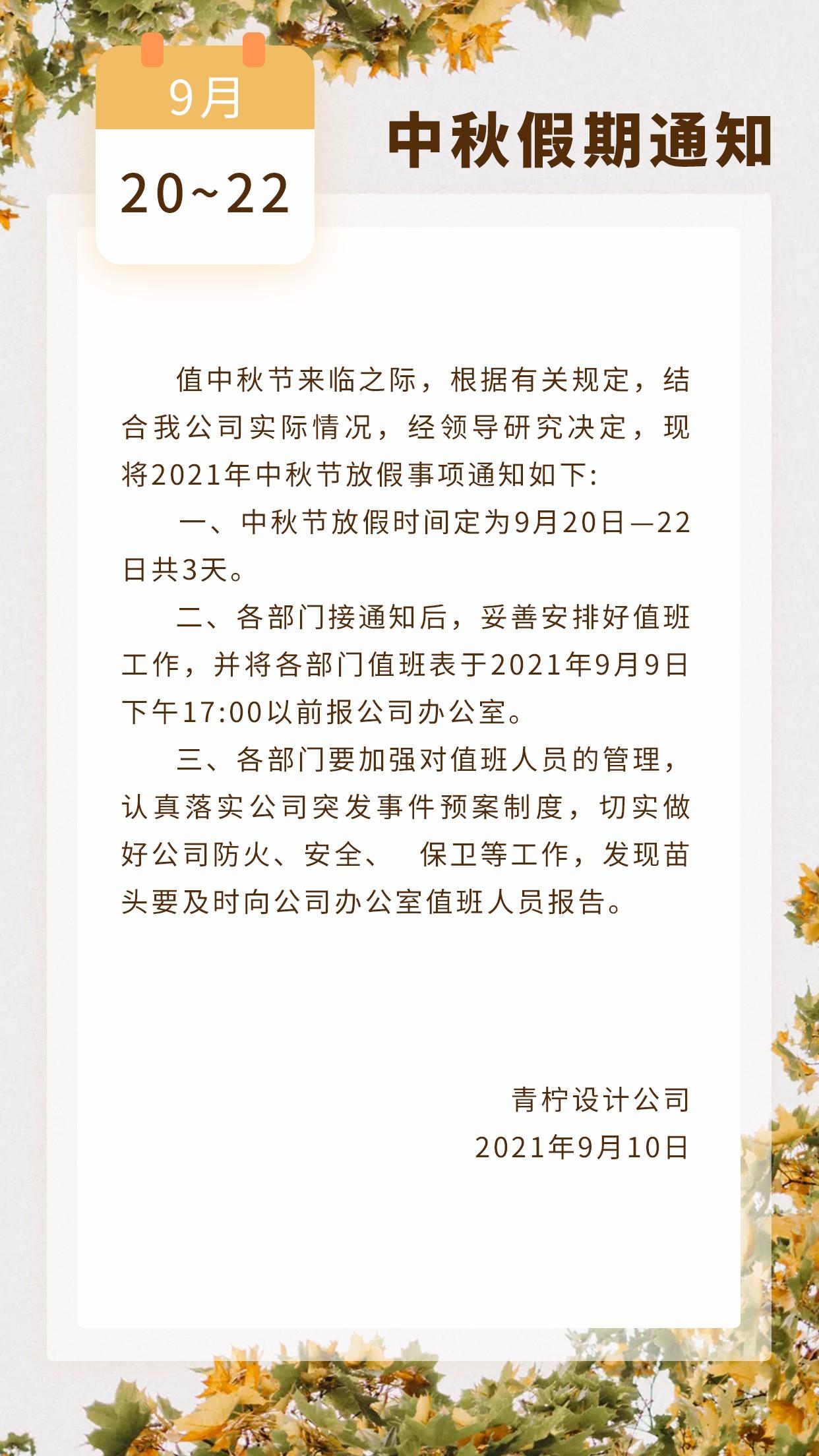 小清新企业商务放假通知公告
