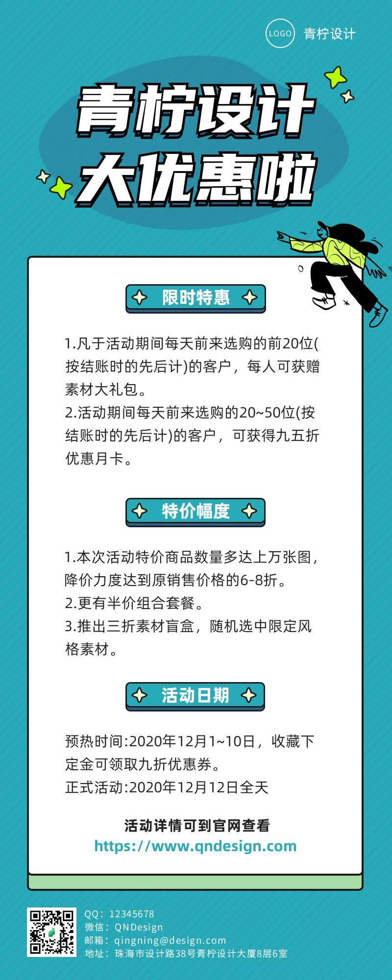 酷炫企业商务优惠通知公告