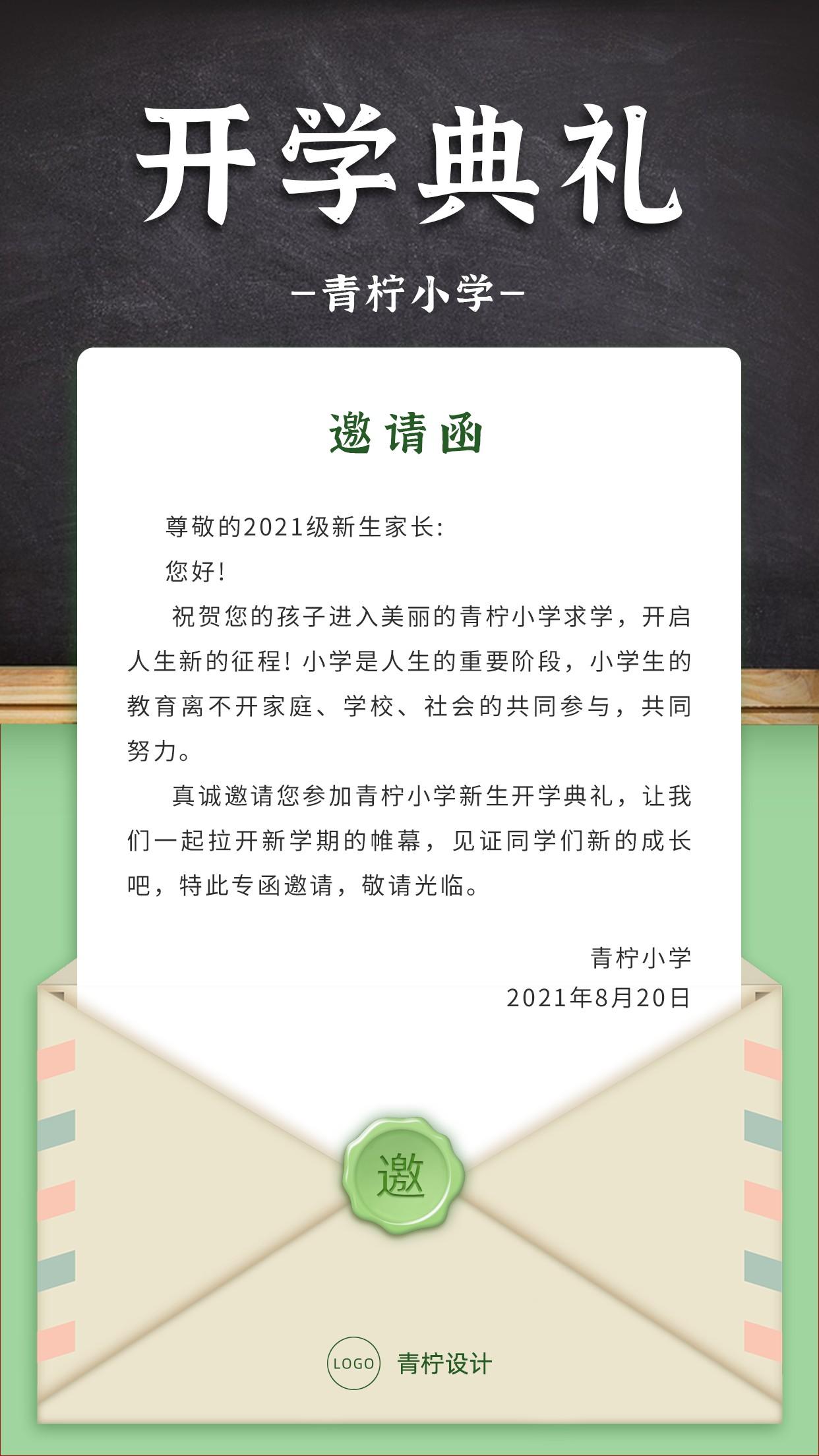 小清新教育培训学校班级邀请函