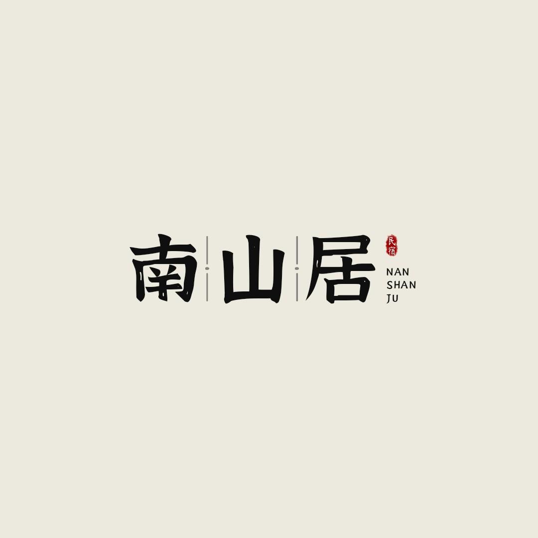 中国风地产家居民宿LOGO