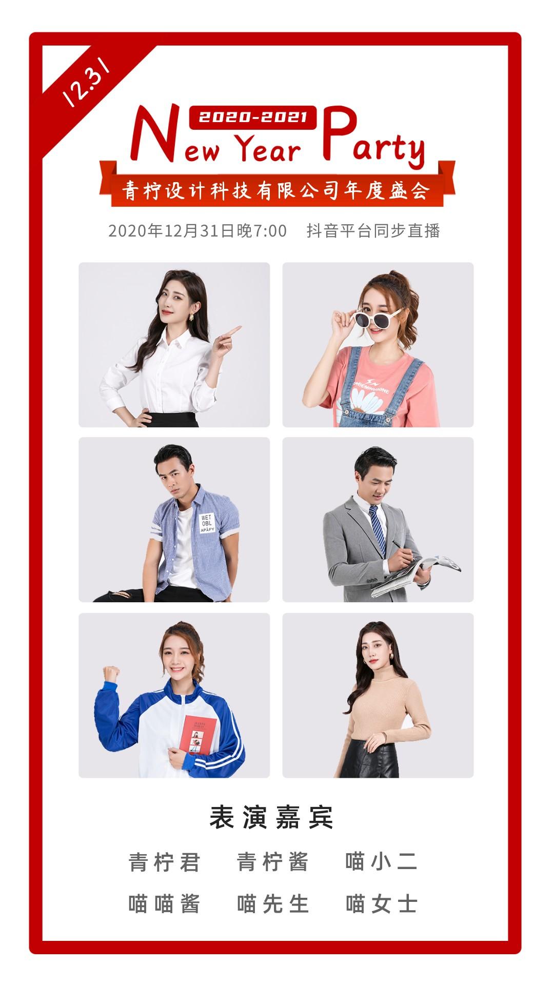 科技演艺娱乐抖音手机海报