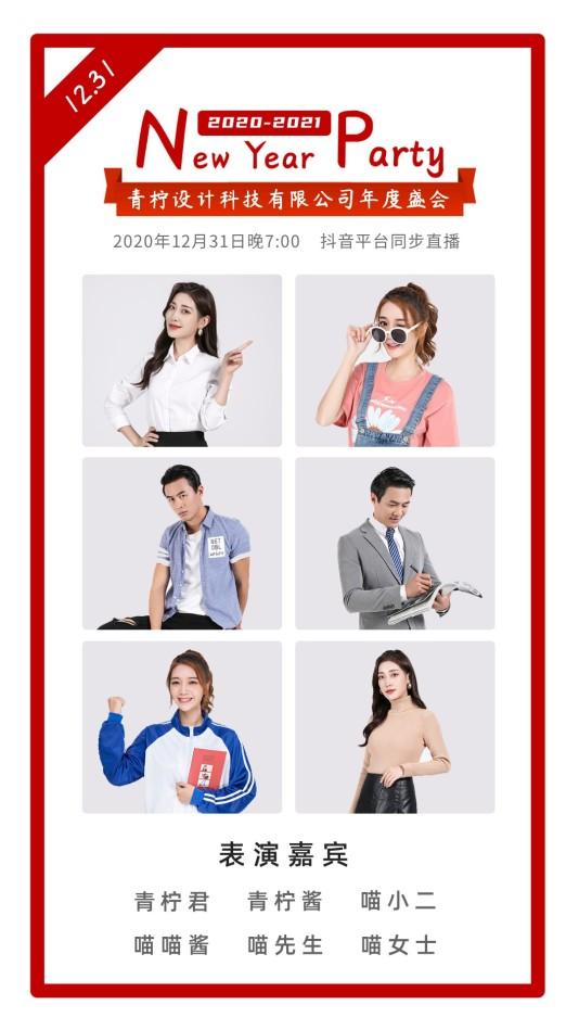 科技演艺娱乐抖音手机海报模板