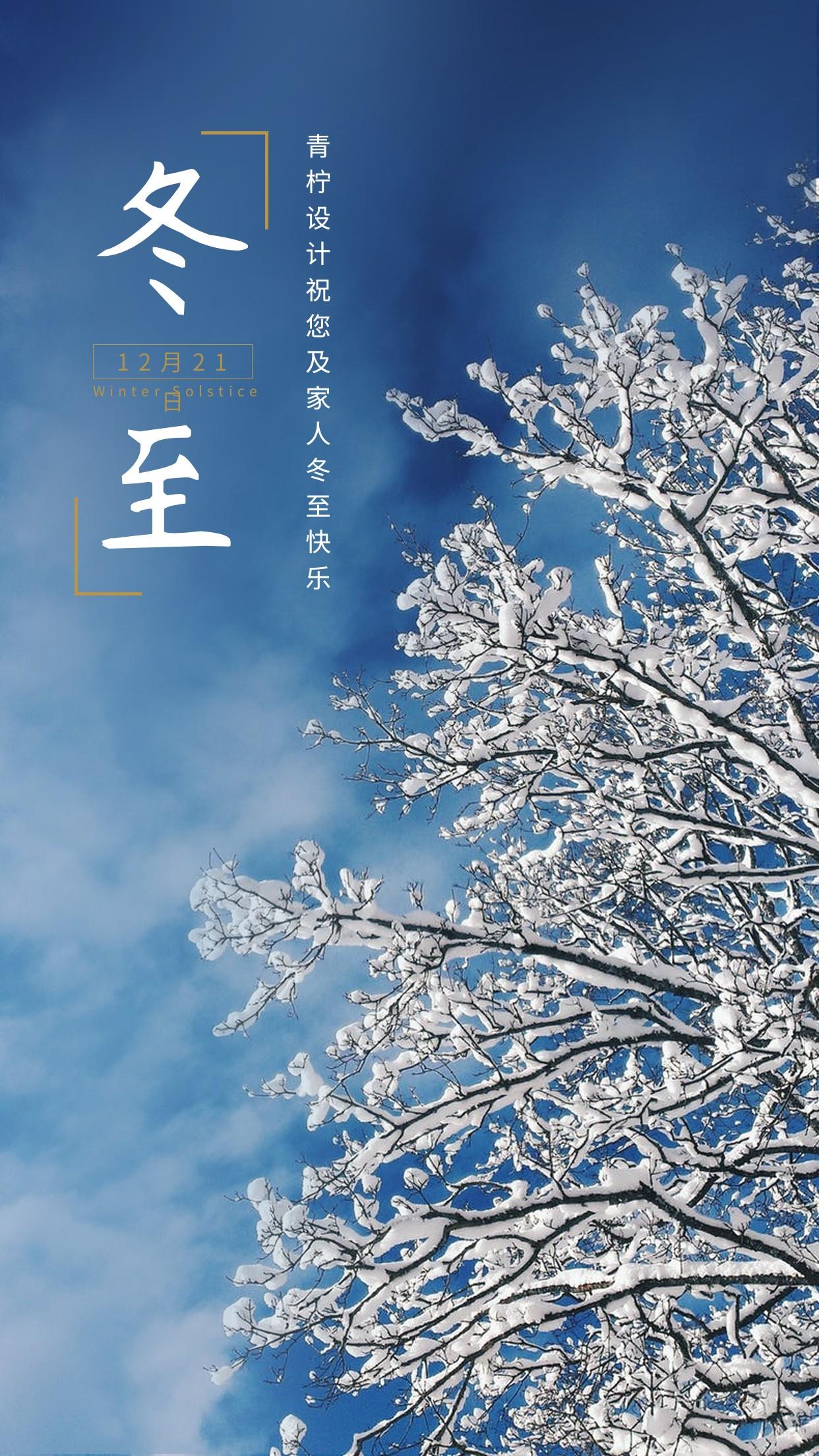 小清新冬至