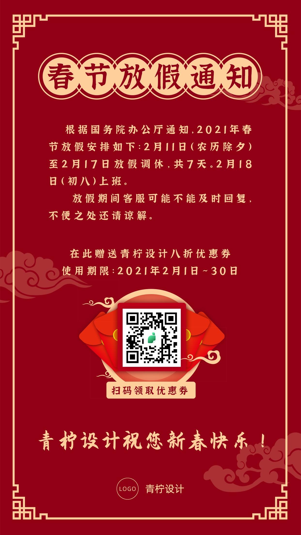 喜庆春节通知公告