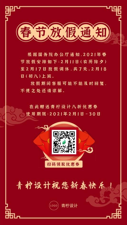 喜庆春节通知公告模板