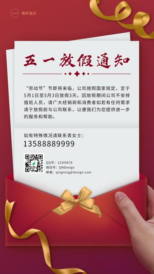 酷炫企业商务五一劳动节通知公告模板