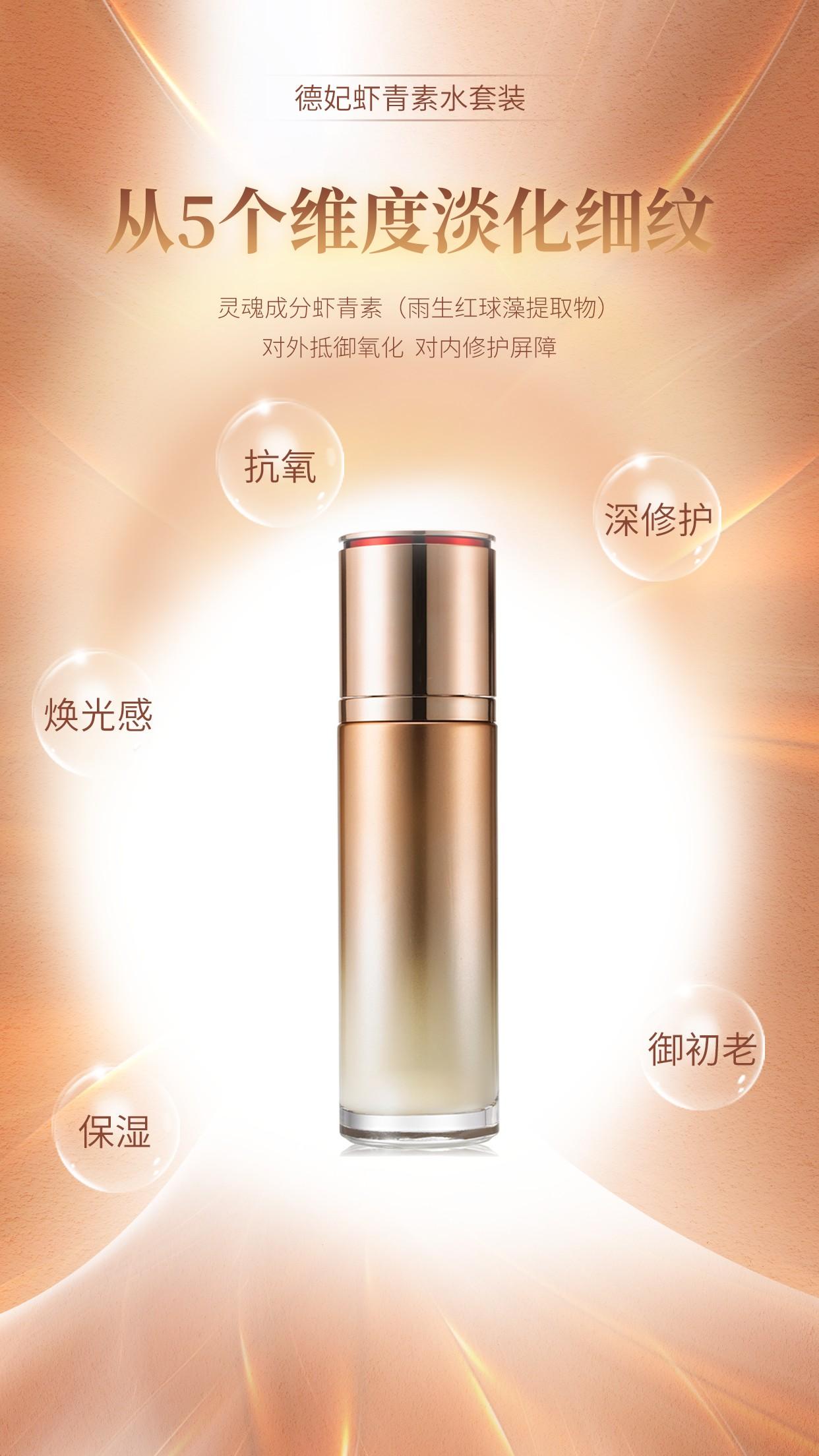 立体美容美妆促销手机海报