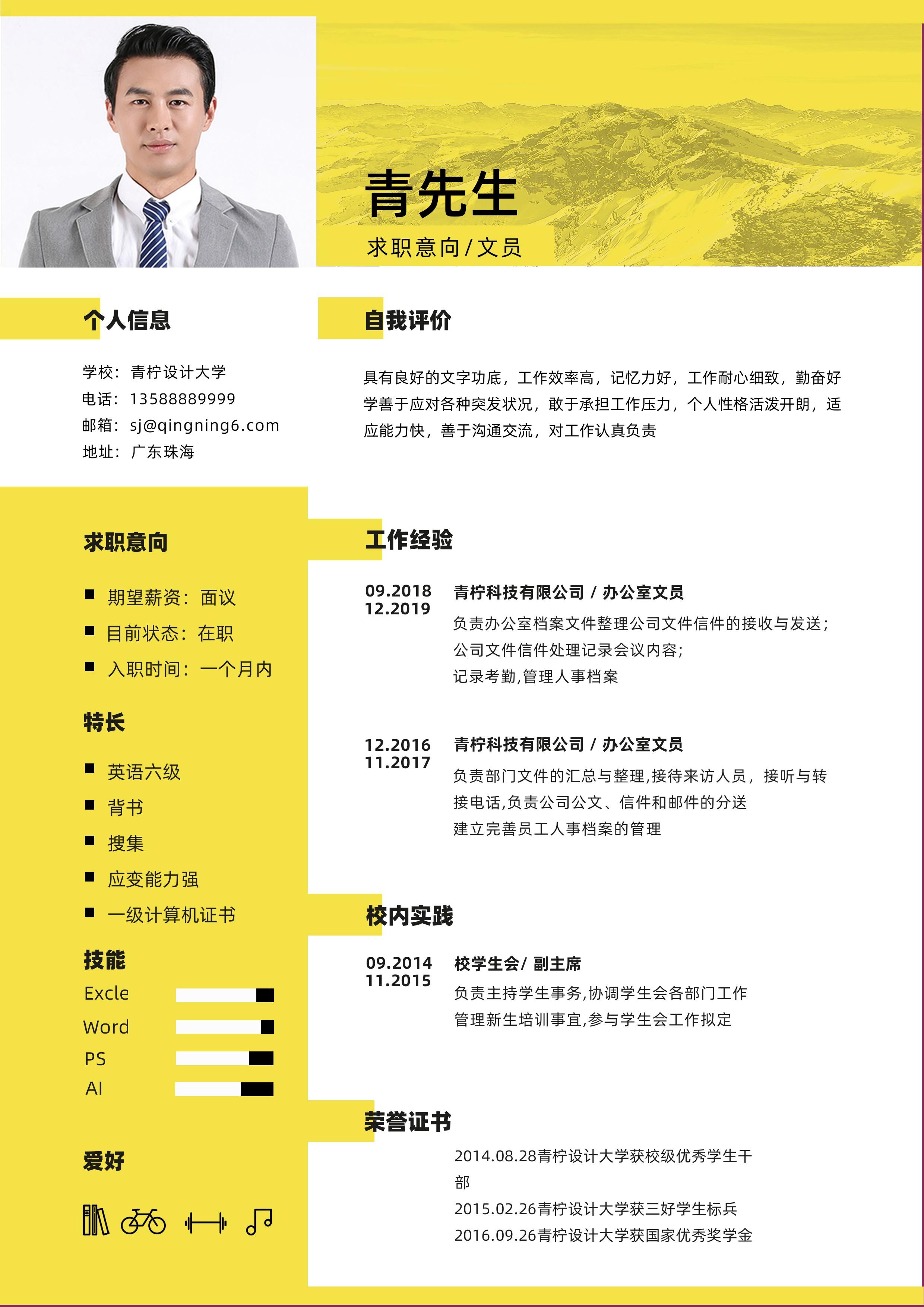 中国风人力行政面试简历