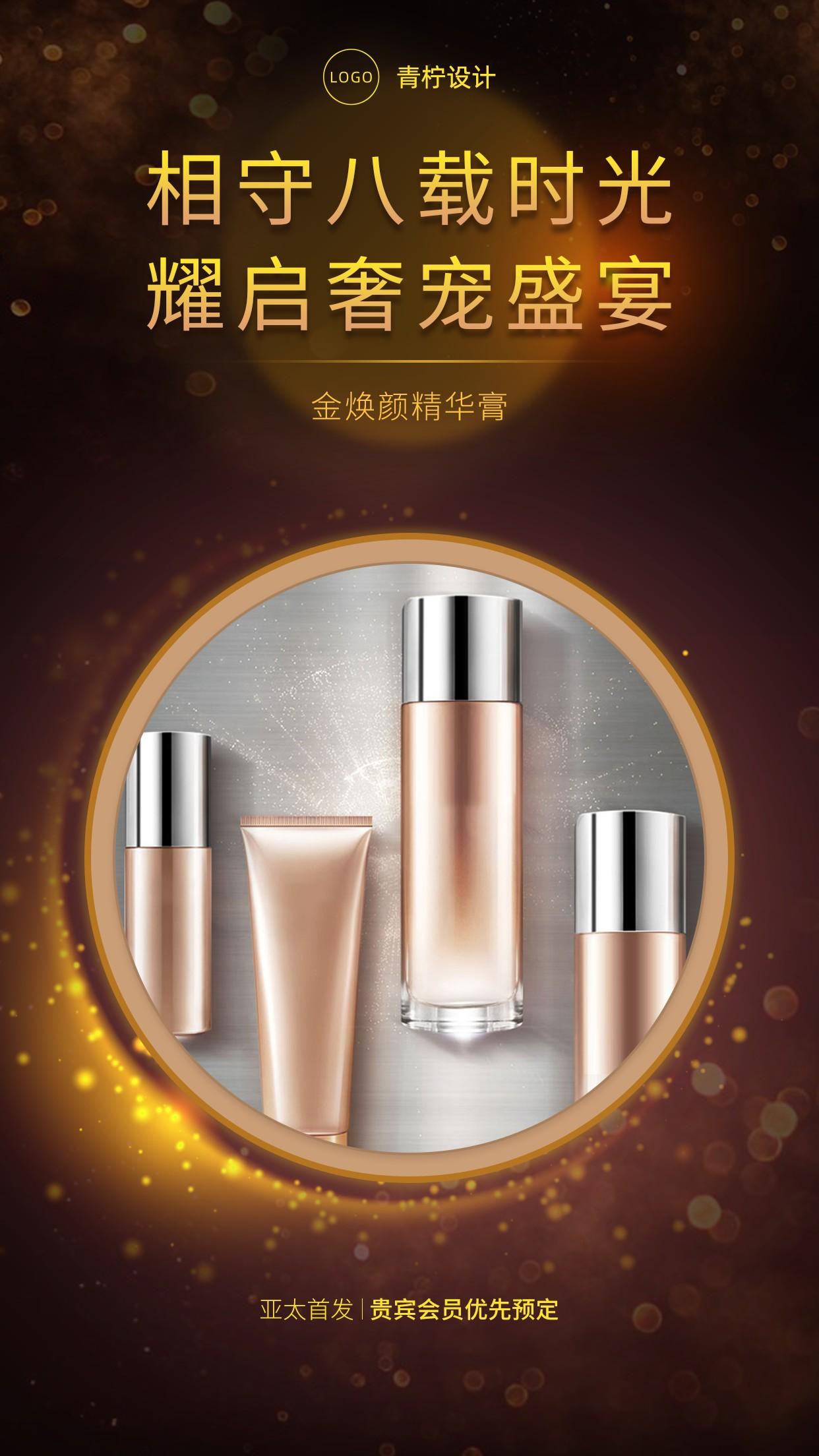 扁平美容美妆系统推荐手机海报