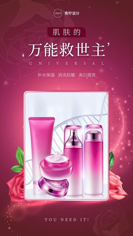 简约美容美妆电商手机海报模板