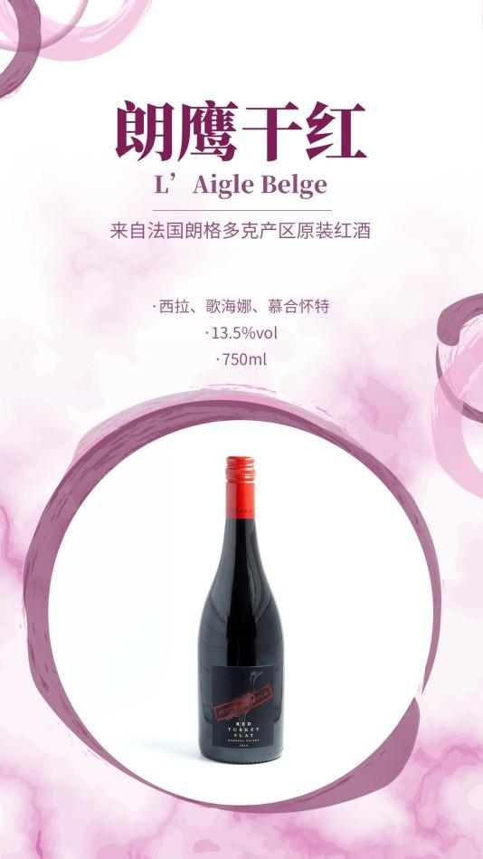 简约餐饮美食红酒手机海报模板