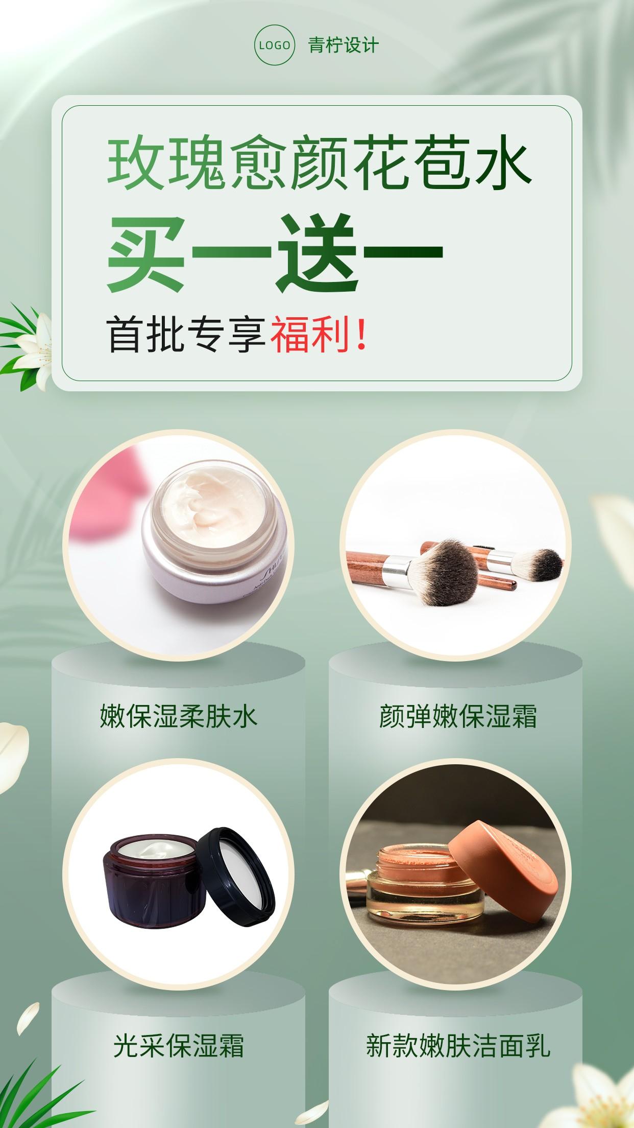 立体美容美妆电商手机海报
