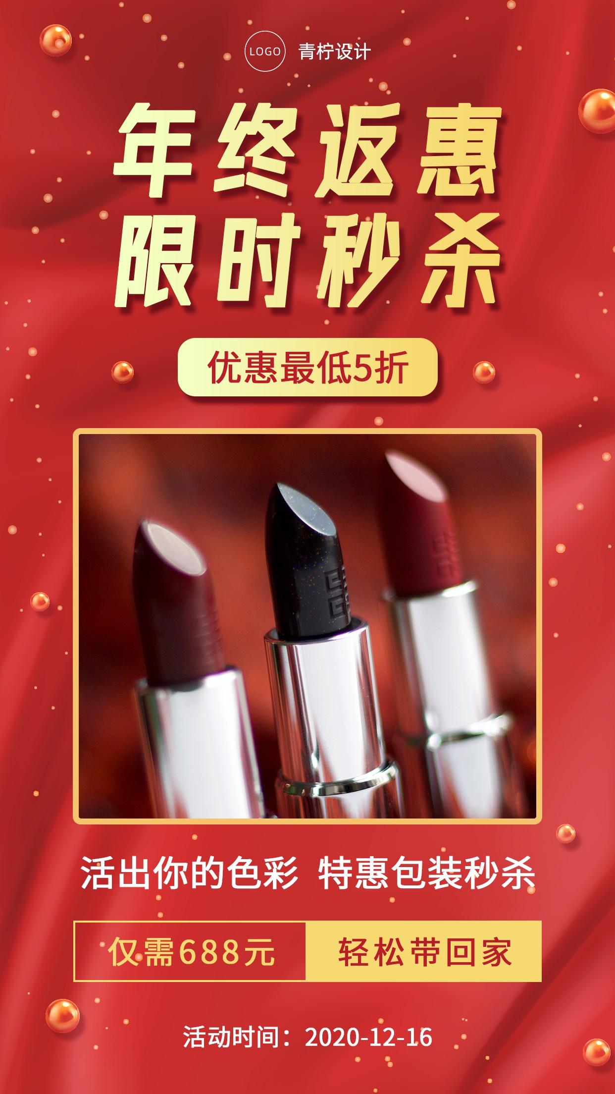 喜庆美容美妆优惠手机海报