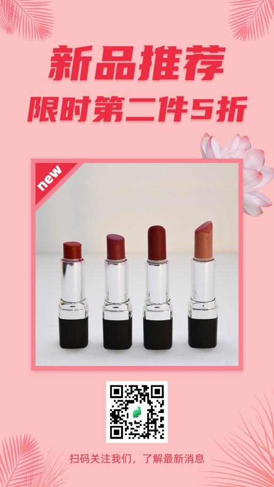 扁平美容美妆新品手机海报模板