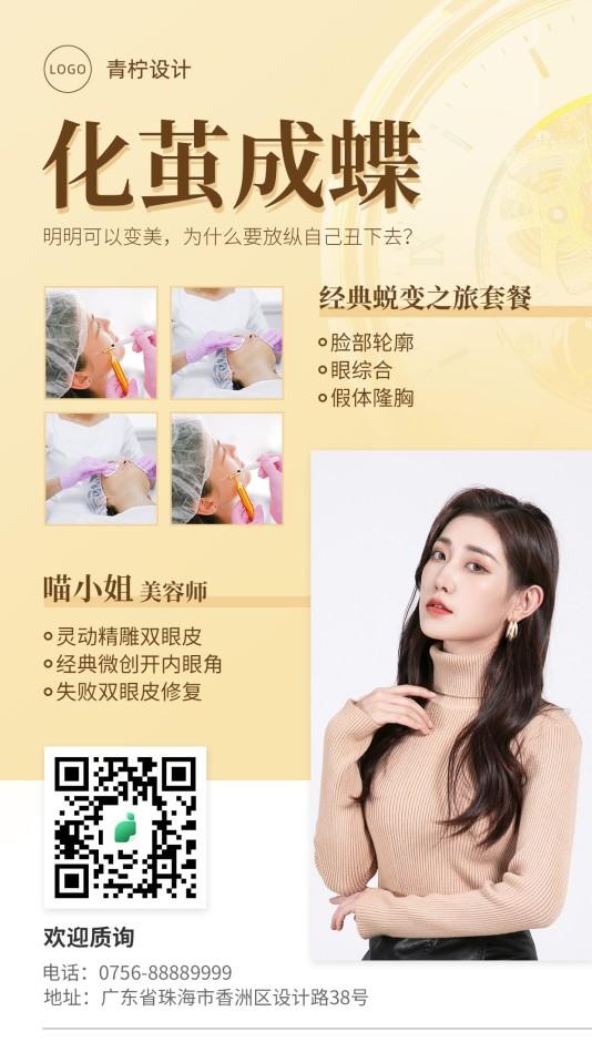 手绘美容美妆推荐手机海报模板
