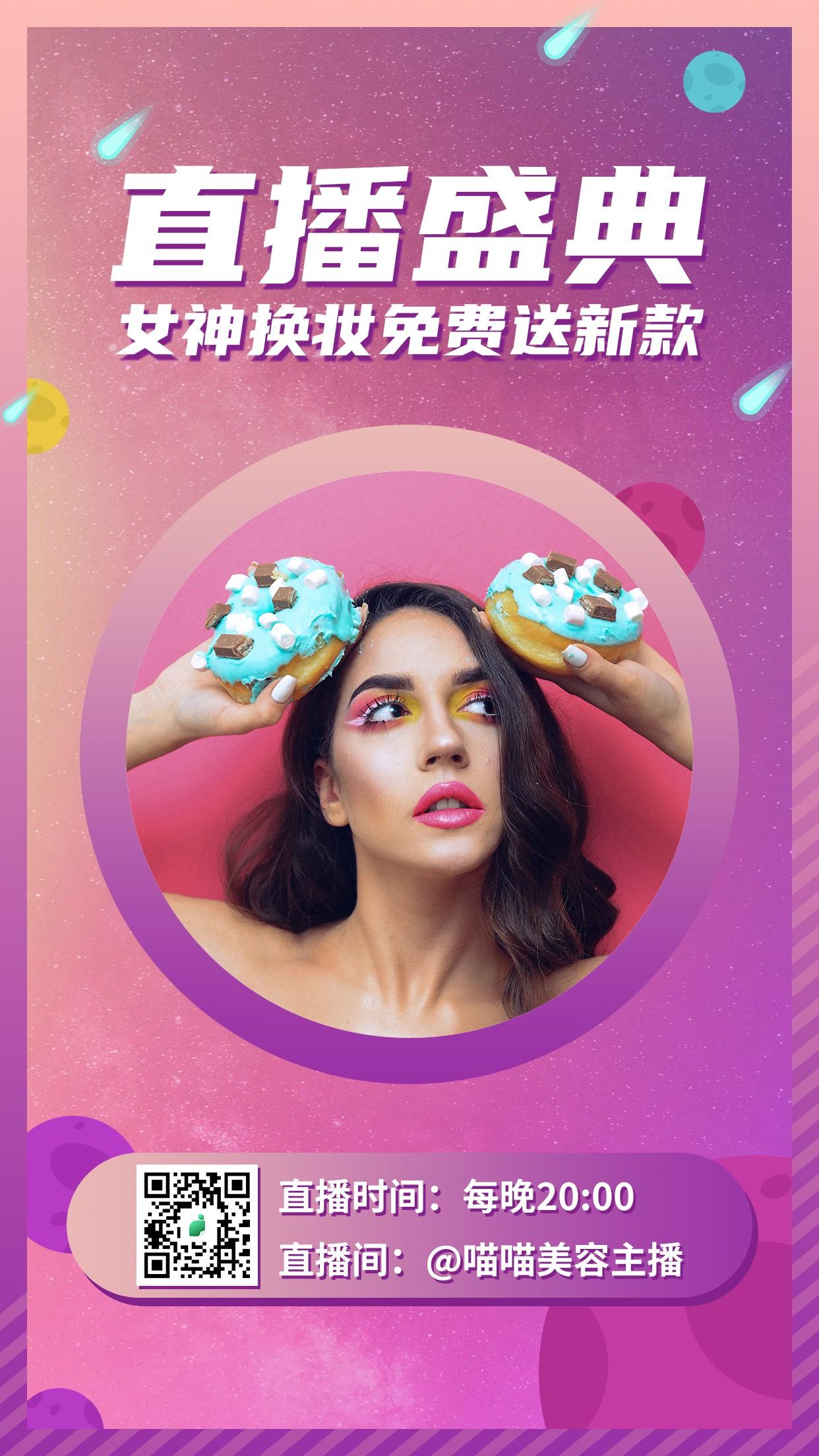 酷炫美容美妆直播手机海报