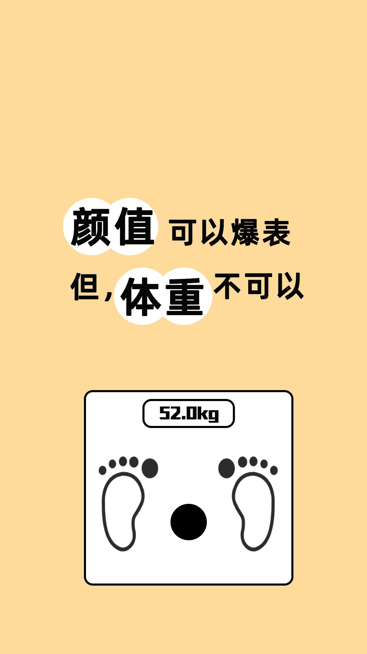 趣味控制体重手机壁纸