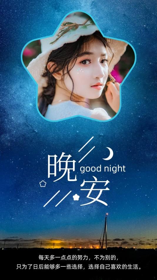 励志早晚安模板