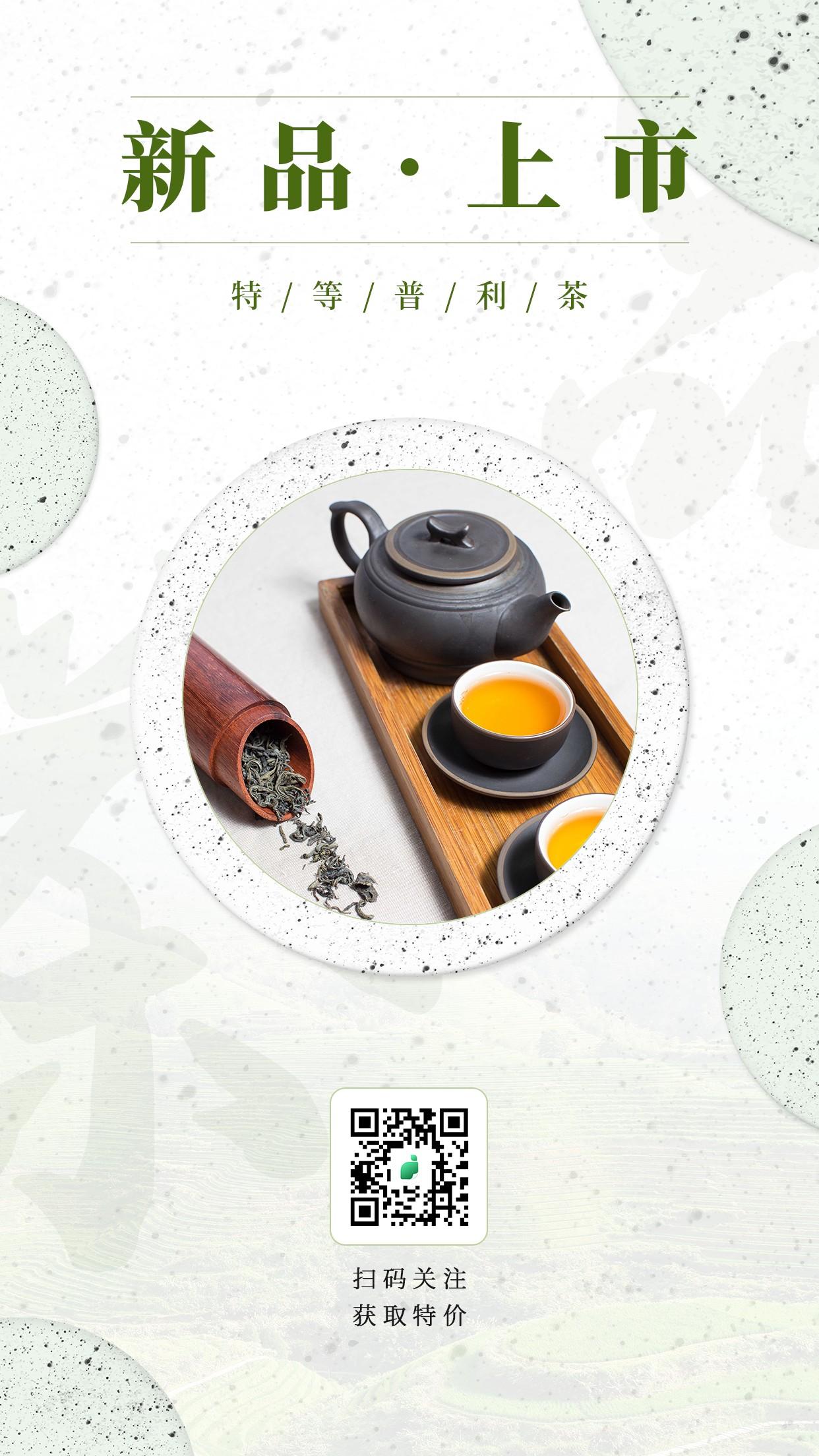 扁平餐饮美食茶叶手机海报