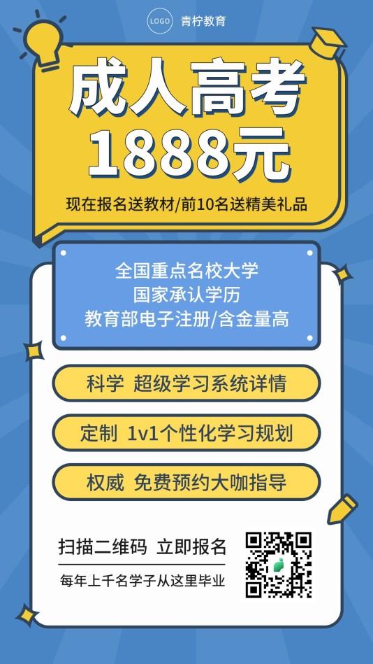 扁平教育培训成人高考手机海报模板