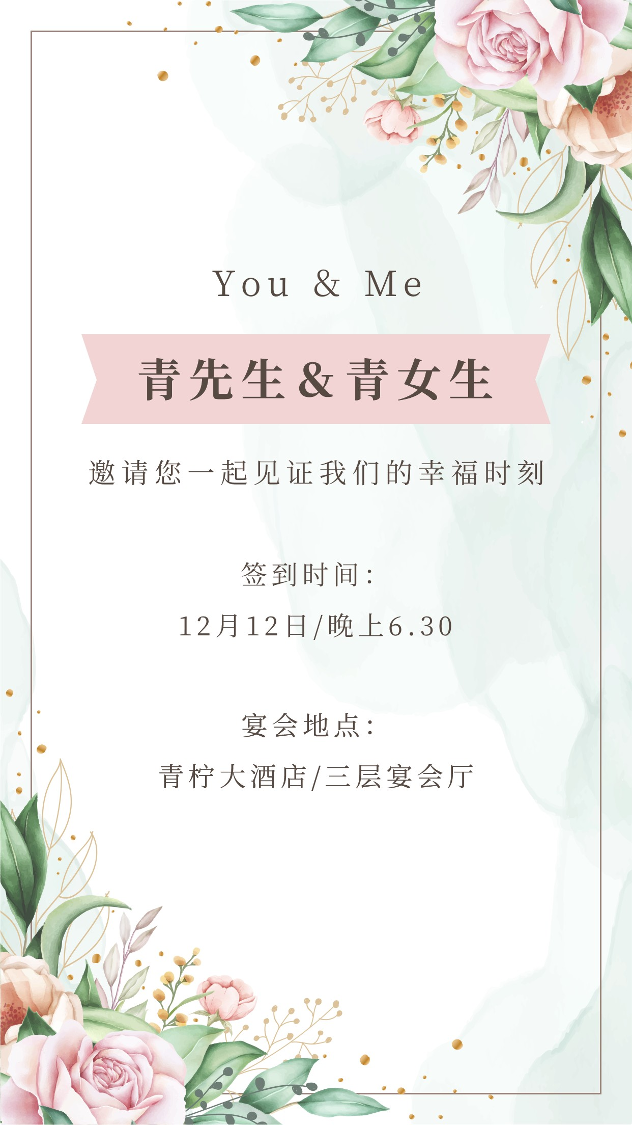 小清新婚庆服务婚庆邀请函