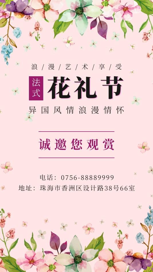 小清新花礼节邀请函模板