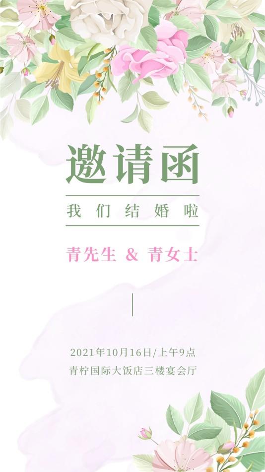 小清新婚庆服务婚庆邀请函模板