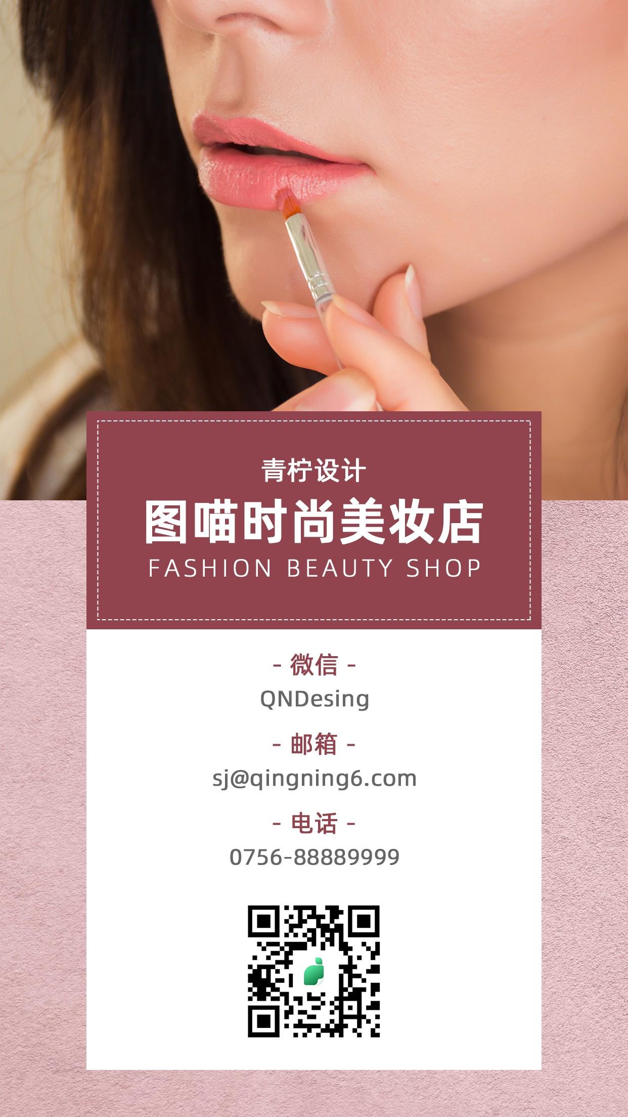 扁平美容美妆美女手机海报