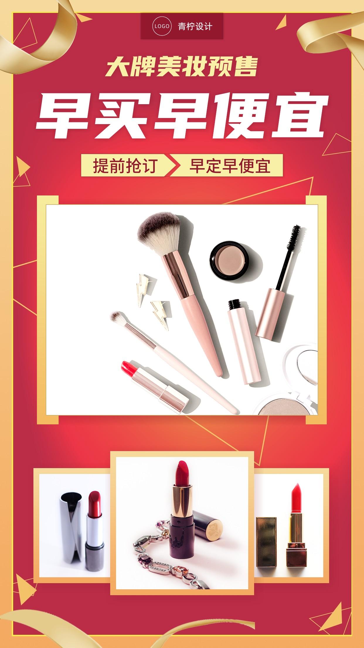 喜庆美容美妆推荐手机海报