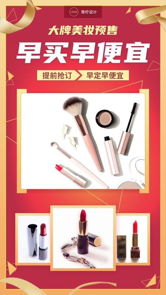 喜庆美容美妆推荐手机海报模板