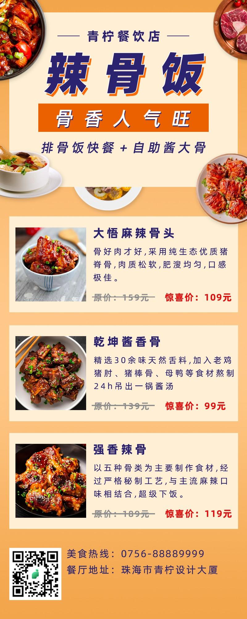 餐饮美食电商长图海报
