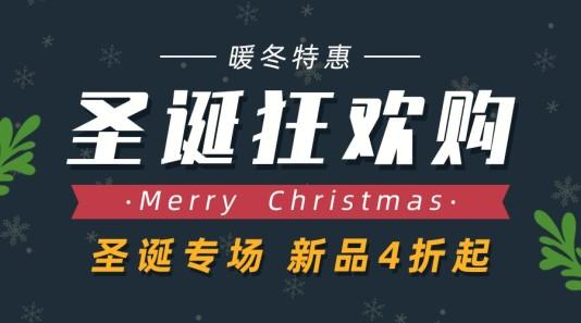 喜庆圣诞banner模板