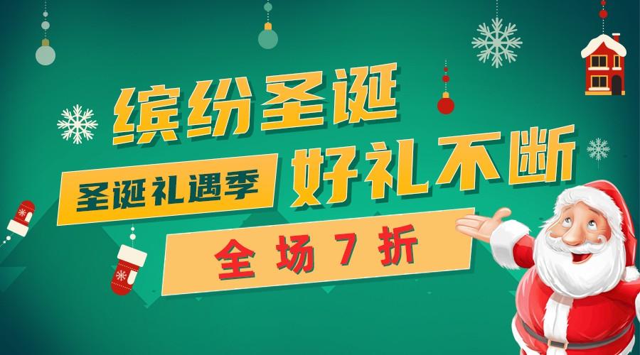 卡通圣诞banner