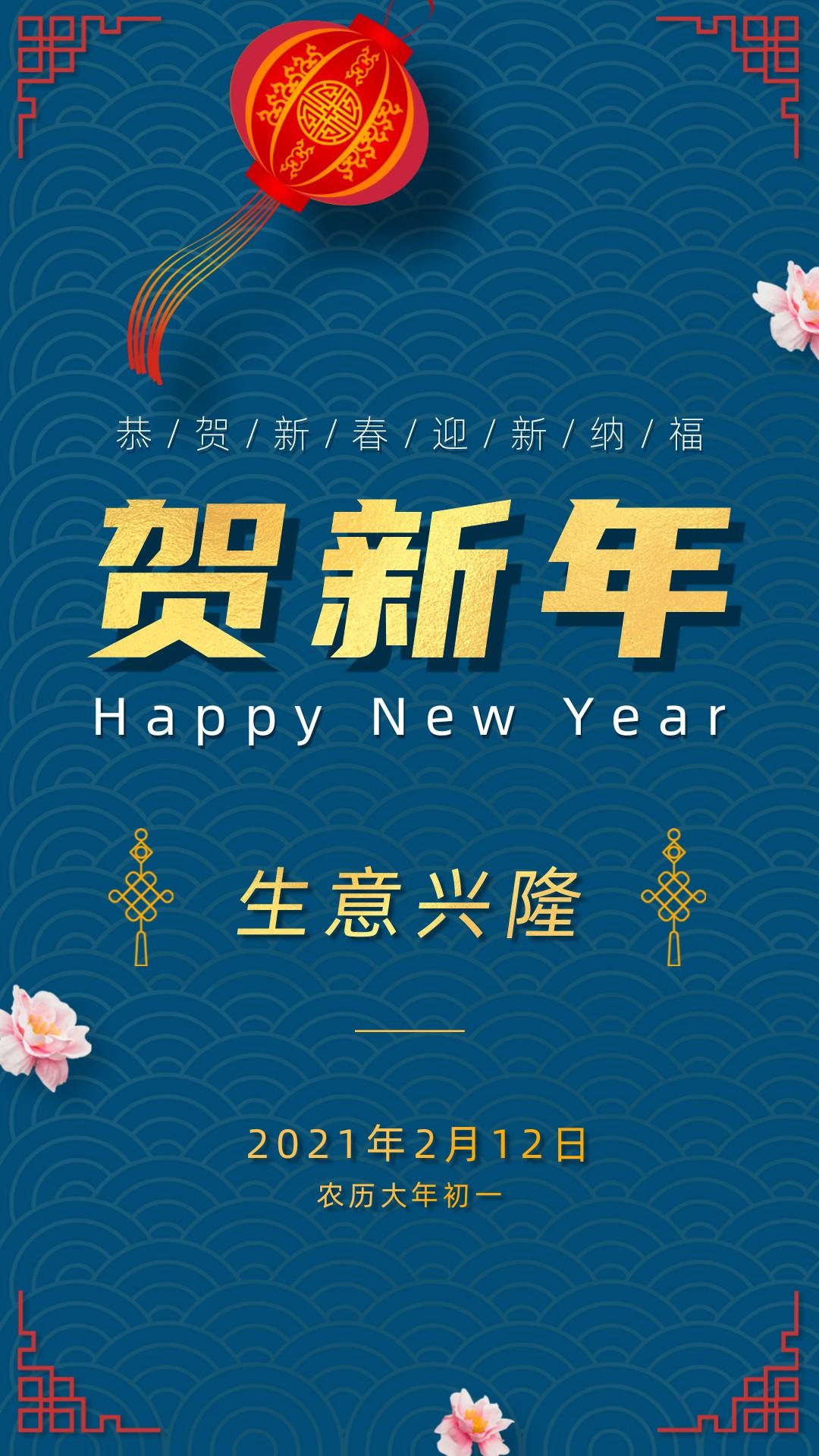 喜庆新年手机海报