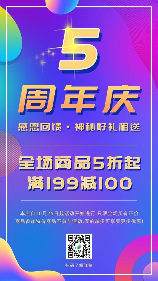 酷炫周年庆手机海报模板