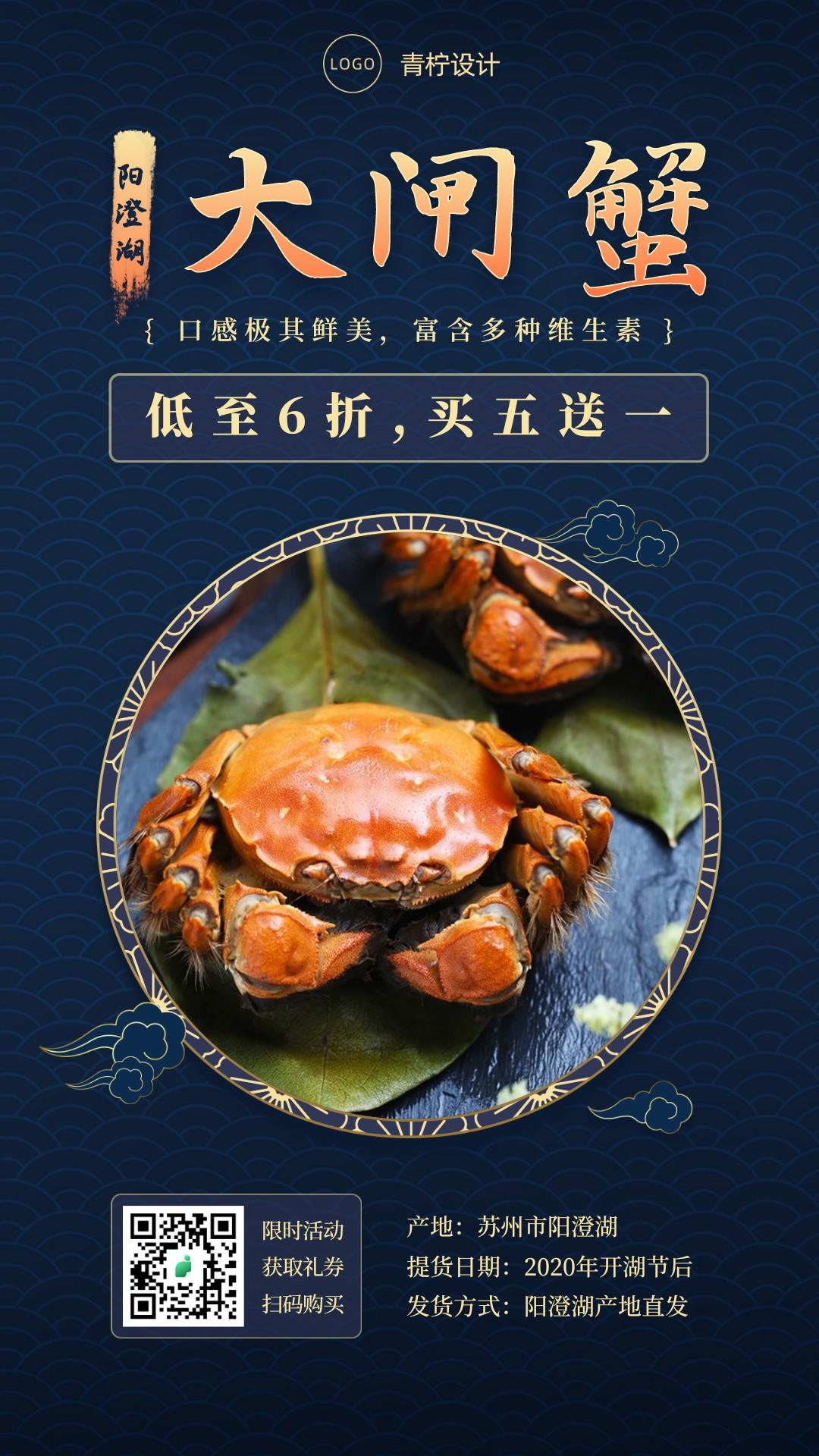 简约餐饮美食大闸蟹手机海报