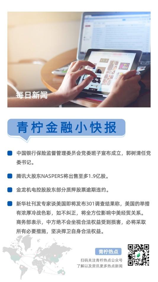 简约金融保险快报日报*新闻模板