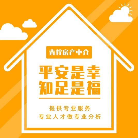 扁平销售中介房地产方形海报模板