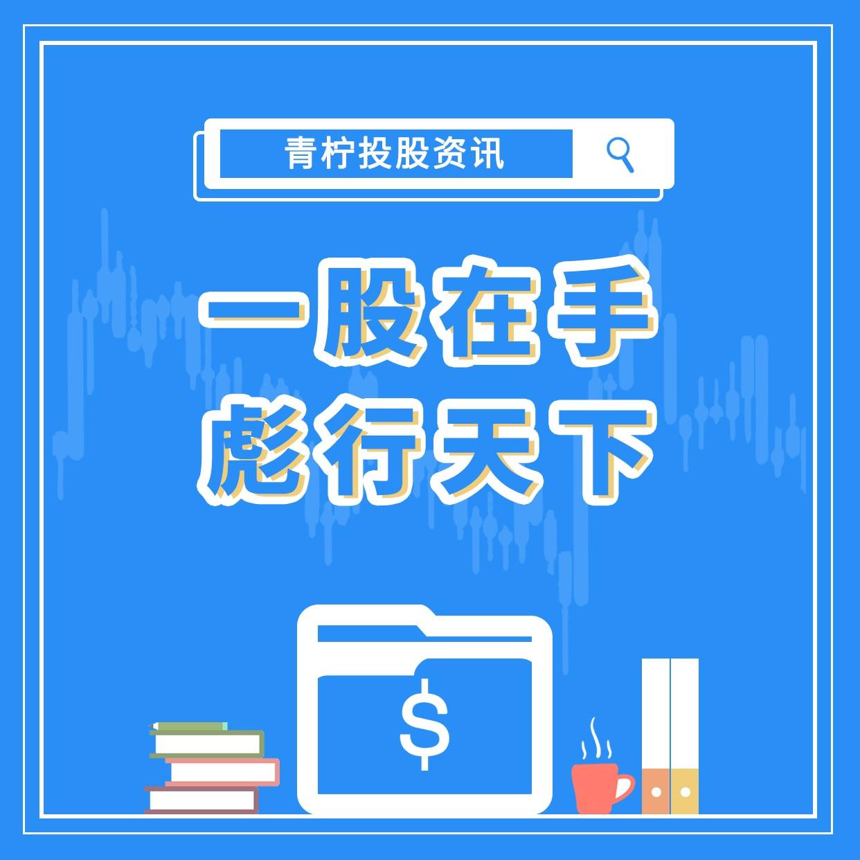 扁平金融保险股票方形海报