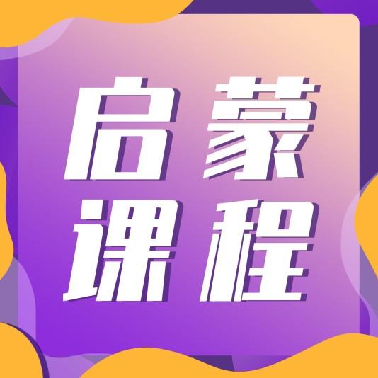 立体教育培训课程方形海报模板