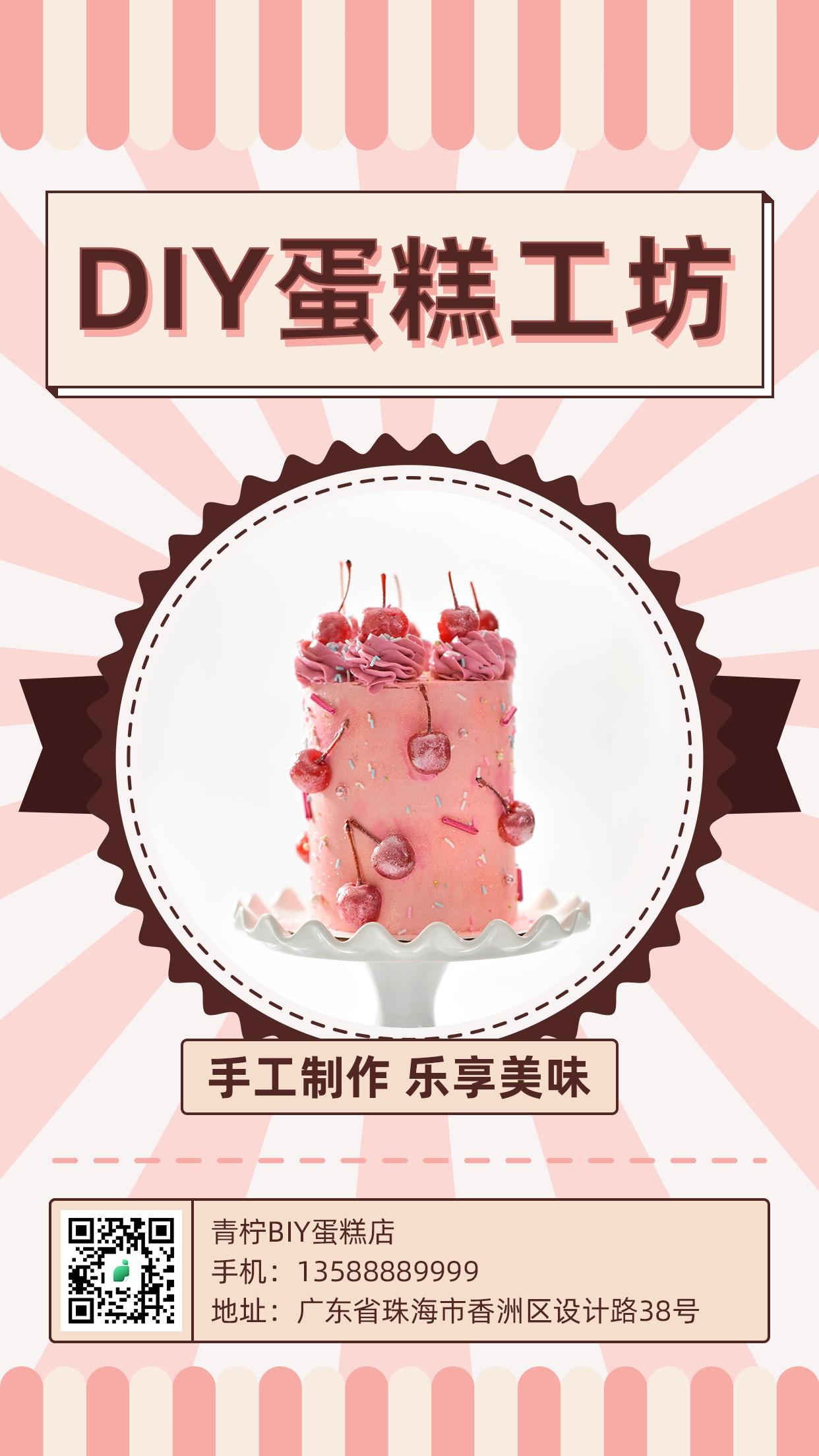 扁平餐饮美食蛋糕手机海报