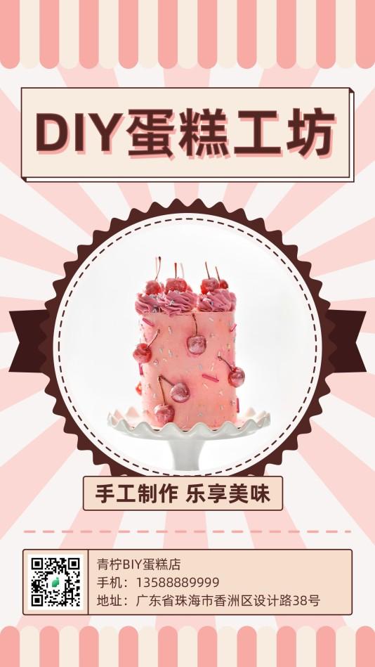 扁平餐饮美食蛋糕手机海报模板