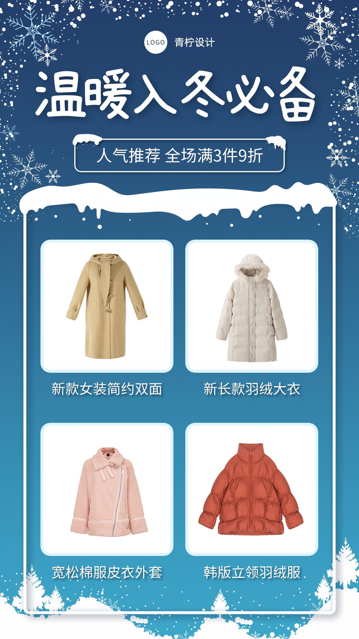 简约服饰箱包冬季手机海报