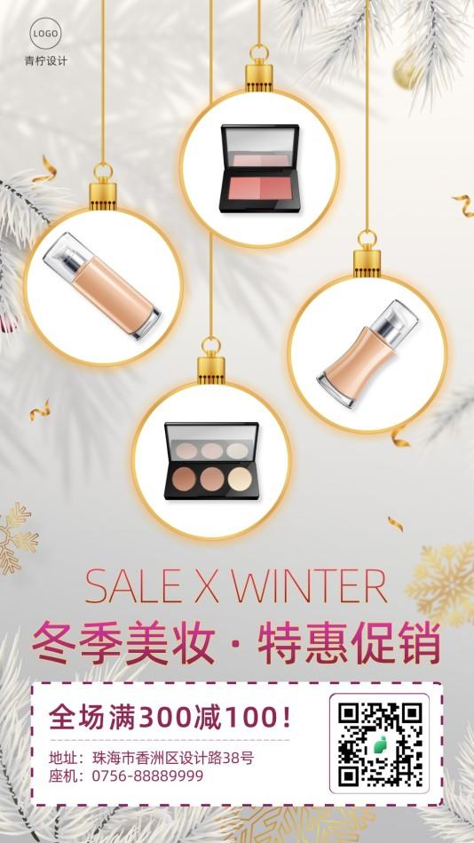 立体美容美妆圣诞手机海报模板