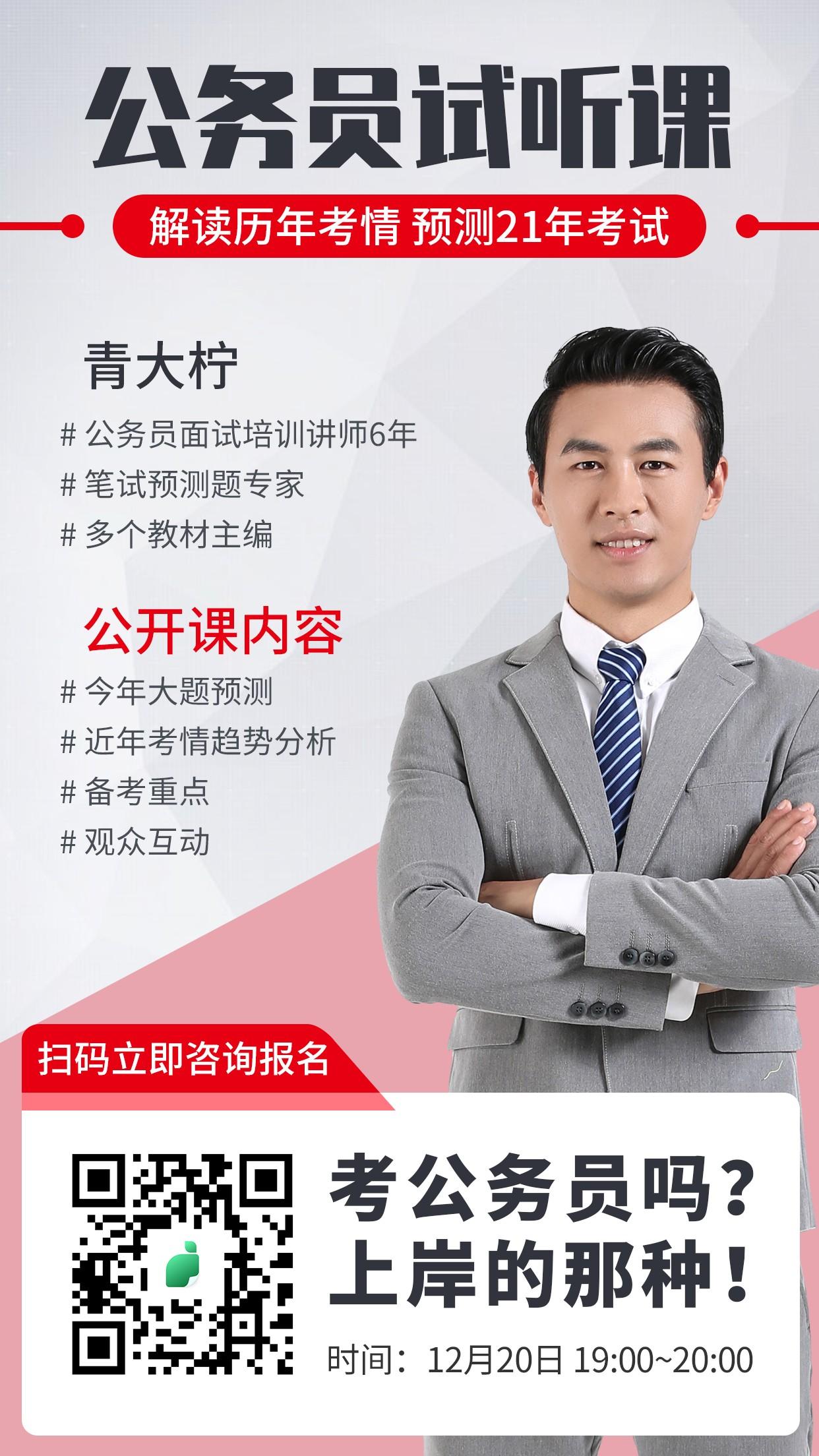 扁平教育培训直播手机海报