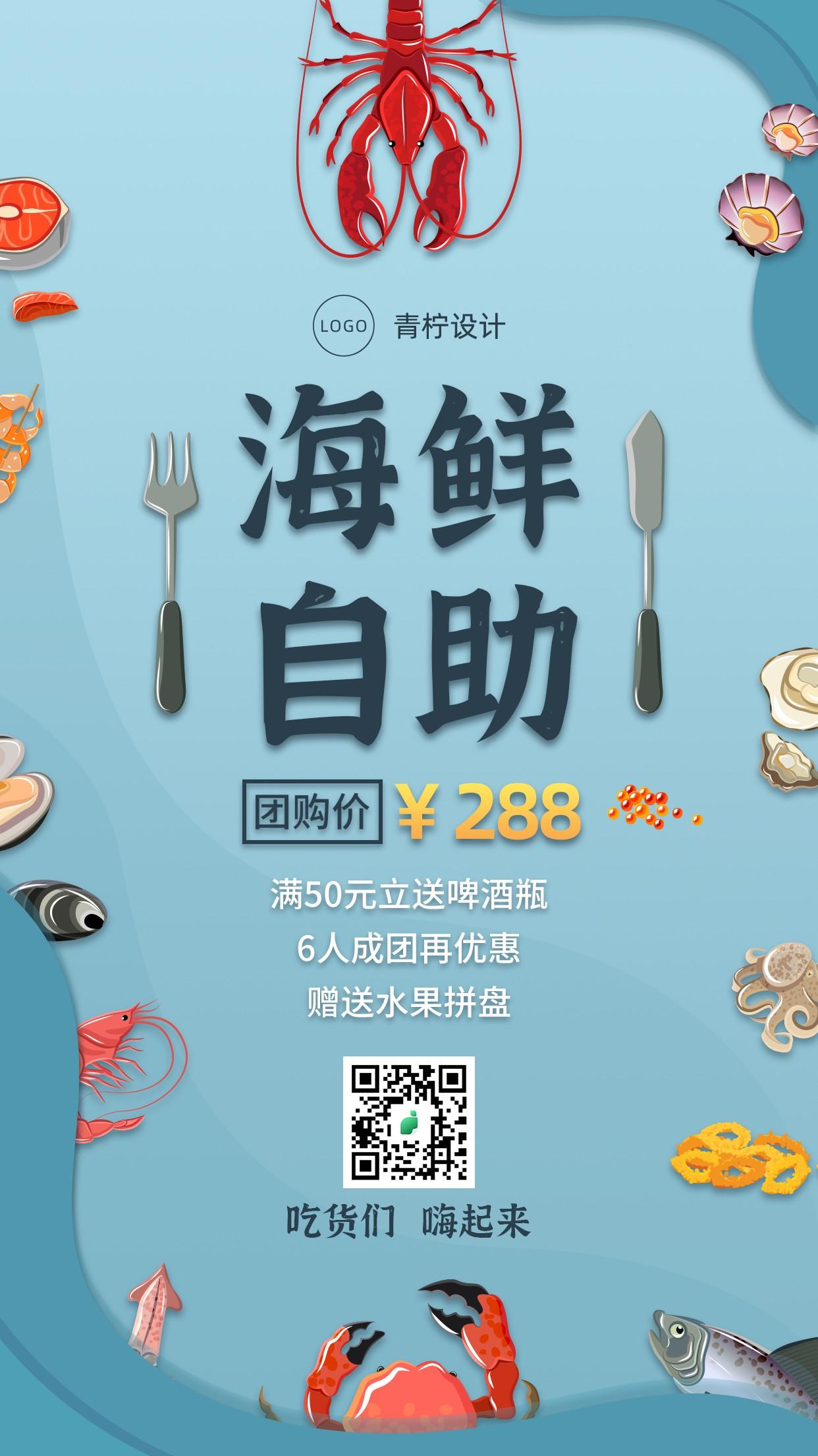 卡通餐饮美食海鲜手机海报