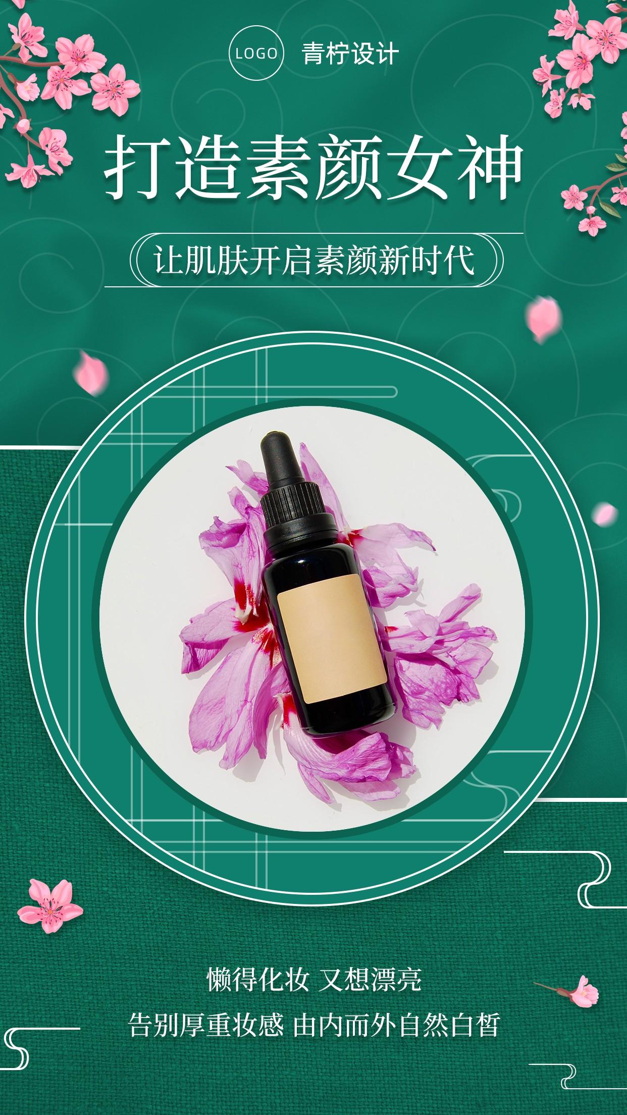 中国风美容美妆推荐手机海报