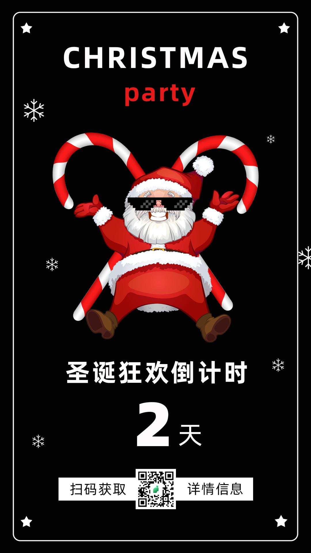 黑金圣诞倒计时